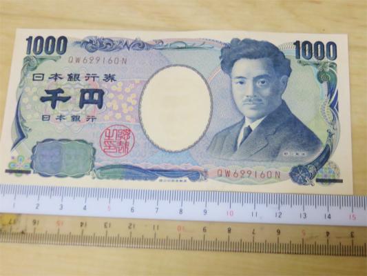 千円札の横幅は15cm