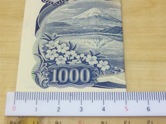 千円札は15cm3つ折りにすると5cm幅