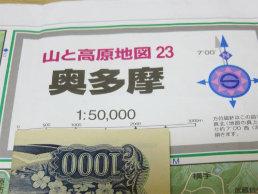三つ折りした千円札は、縮尺1:50000地図の場合、2.5kmの長さ