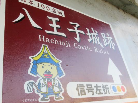 高尾駅から八王子城址まで長い舗装路歩き案内