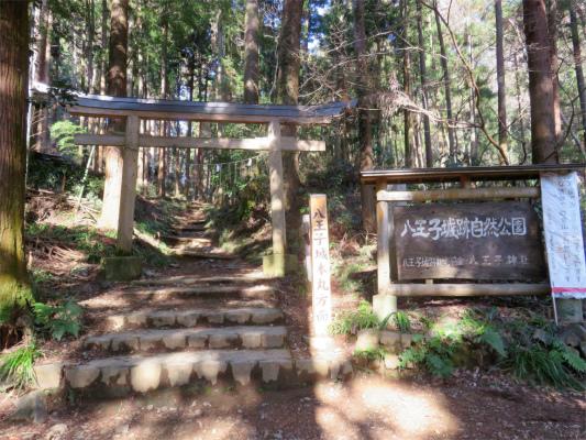 八王子城址の本丸登山口