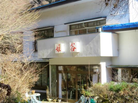 奈良子尾根の入口の目印になる姫谷