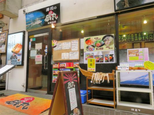 寿司礒丸熱海