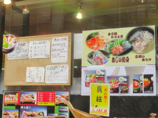 礒丸の店舗の外に張り出されているお寿司のメニュー