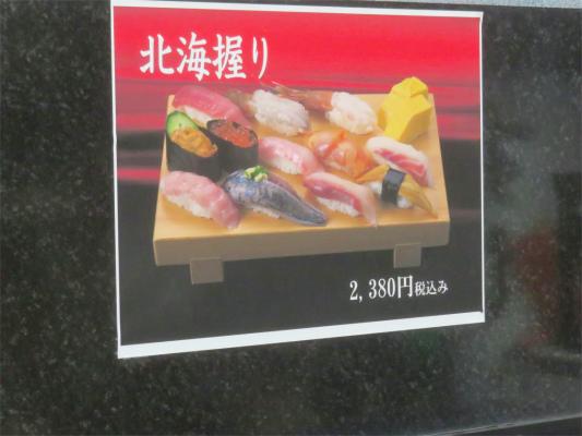 礒丸お寿司のメニューメニュー