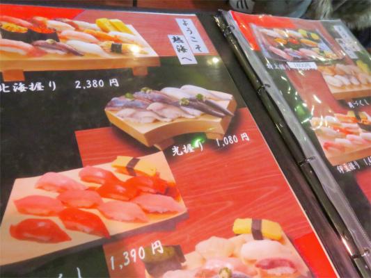磯丸熱海のお寿司のメニューと料金