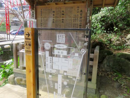 縁結びの神社来宮神社境内
