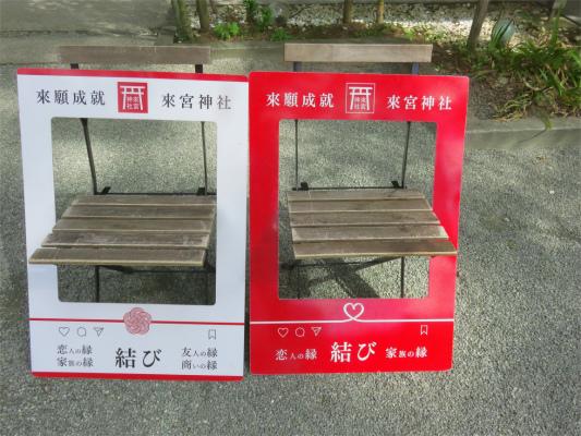 結びの椅子