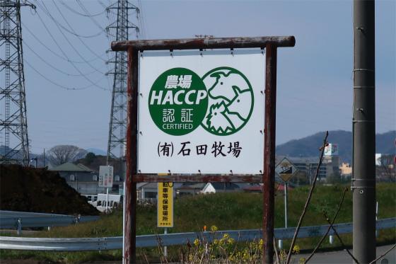 石田牧場は、農場のHACCP認証を取得