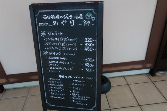 石田牧場めぐりジェラートのフレーバーによって値段が変わる