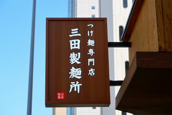 つけ麺専門店三田製麵所