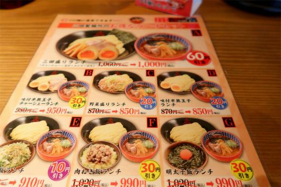 三田製麵所のランチメニュー