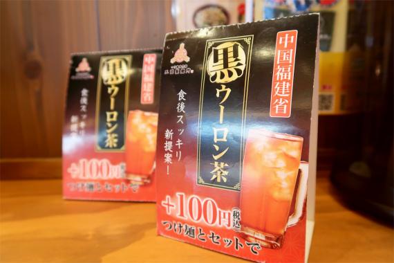 別メニューつけ麺とセットでウーロン茶が100円