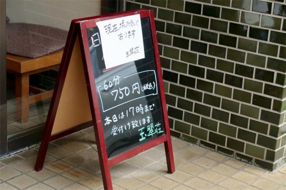 玉翠荘60分で750円