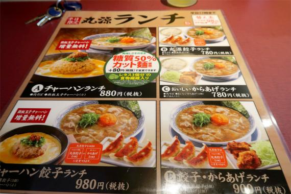 >丸源ラーメンのメニューと値段