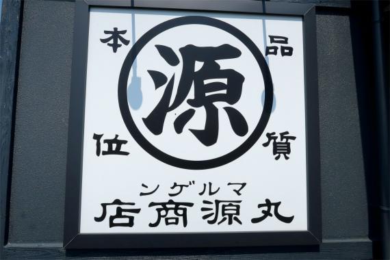 丸源ラーメン