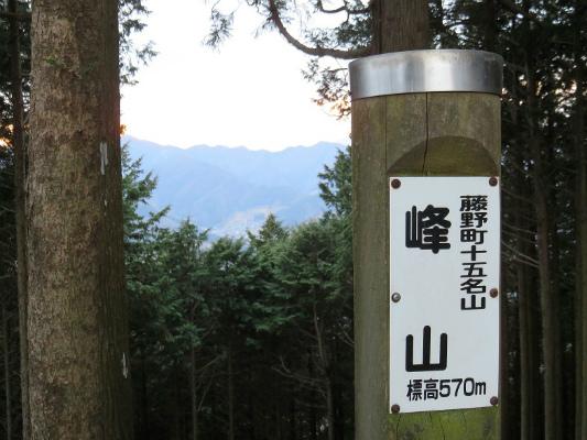 峰山の標高570m藤野町十五名山