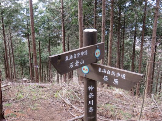 篠原方面道標