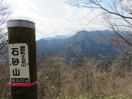 石砂山の標高は577m藤野町十五名山