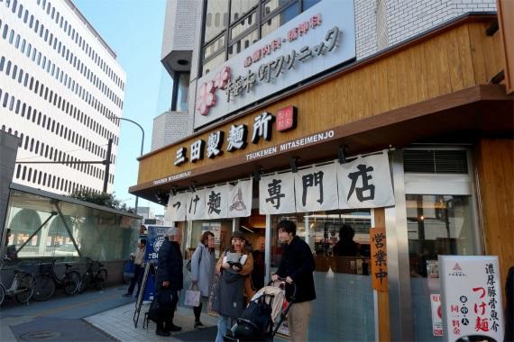 三田製麺所店舗