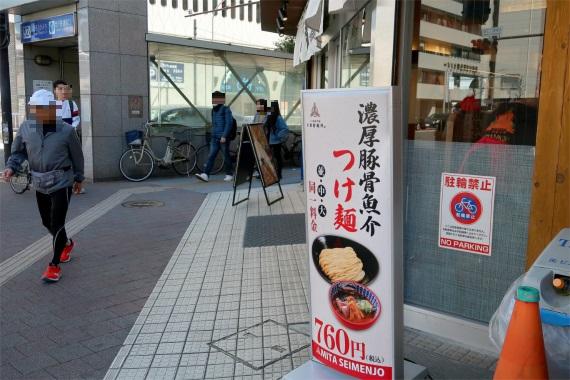 三田製麵所でつけ麺