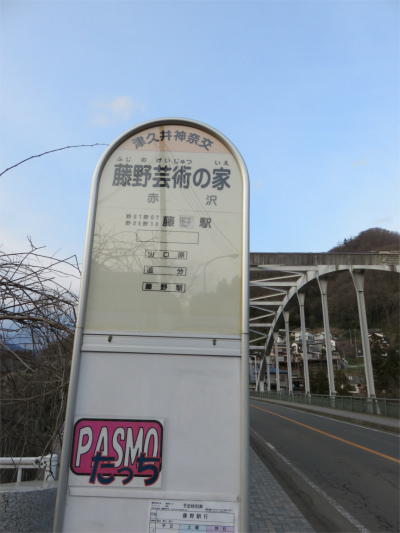 藤野芸術の家バス停