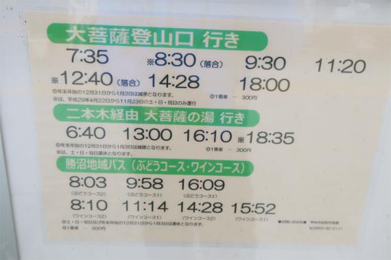 JR塩山駅から大菩薩峠登山口バス停のバス時刻表