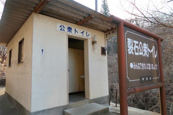 裂石公衆トイレ