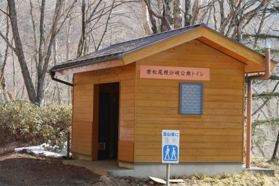 唐松尾根分岐公衆トイレ