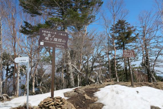 牛奥ノ雁ヶ腹摺山日本で一番長い名前の山