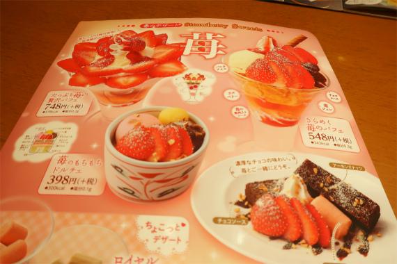和食さと苺フェアー