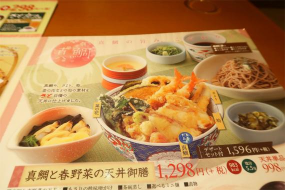 和食さと真鯛と春野菜の天丼御膳
