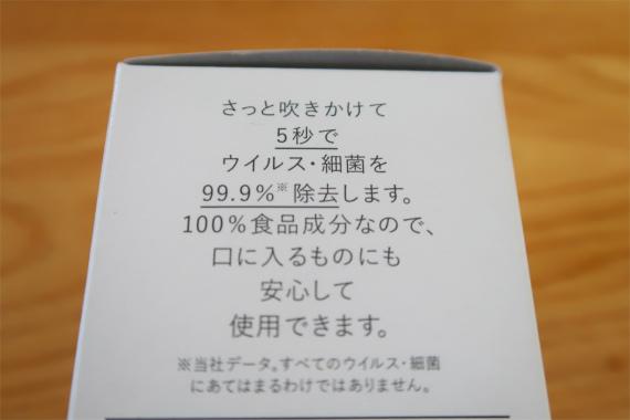 ユーピーケイブランシュ除菌スプレー5秒で99.9%除菌できる
