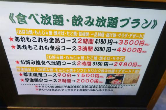 若竹の食べ放題・飲み放題の料金と制限時間