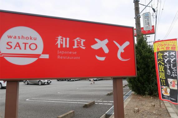 和食さと店舗