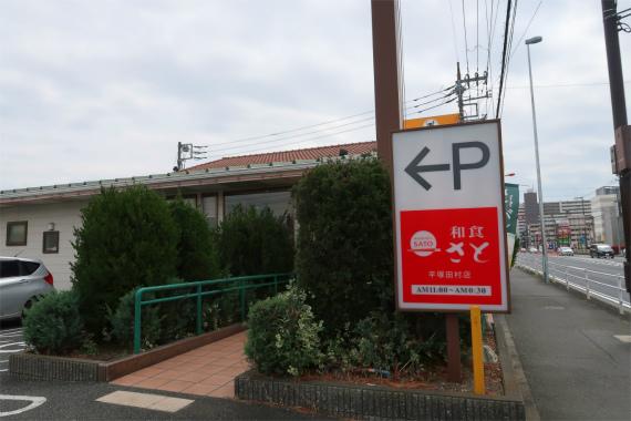 和食さと駐車場