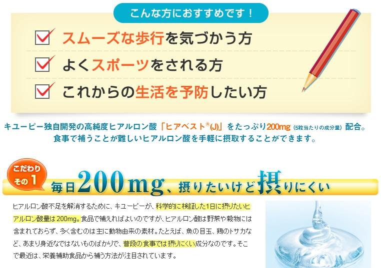 ヒアルロン酸やグルコサミンサプリ運動している男性女性おすすめ