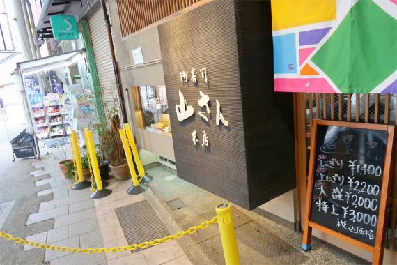 近江町市場山さん寿司