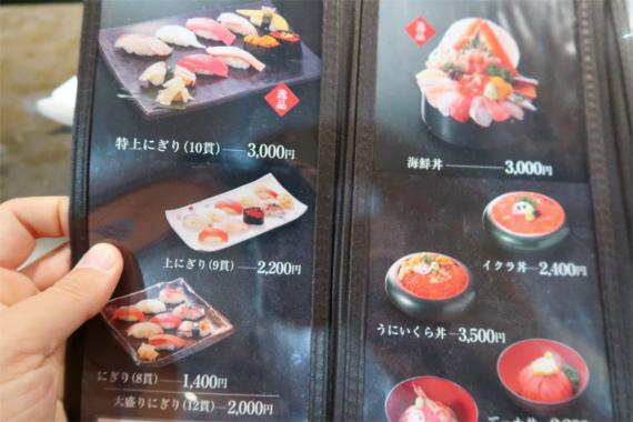 山さん寿司のメニュー