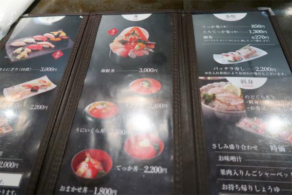 山さん寿司のメニュー丼物や握り寿司バッテラ寿司や刺身、デザートなど、1品料理