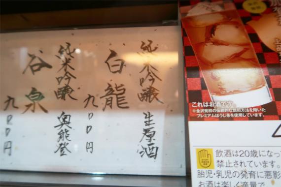 石川県の地酒メニュー