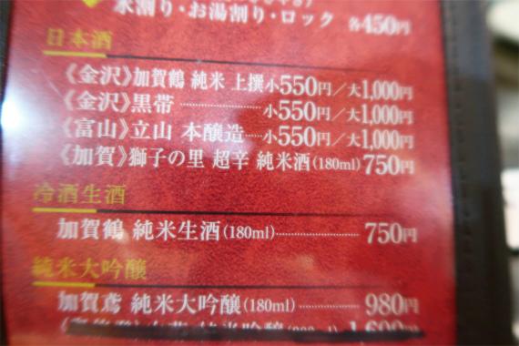 金沢の地酒メニュー