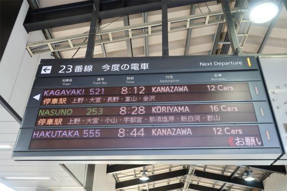 北陸新幹線かがやき案内掲示板