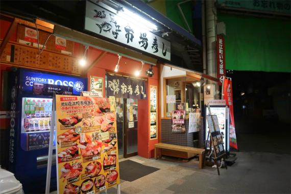 近江町市場寿し本店