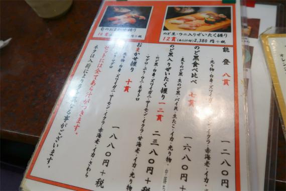 ノド黒が使われている握り寿司も充実