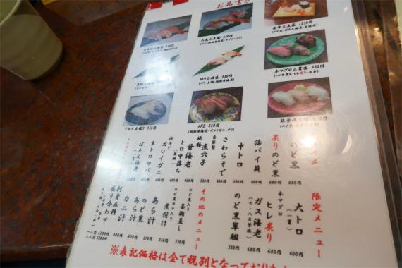 近江町市場寿し本店の単品の握り寿司のメニューと値段