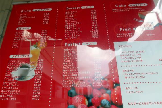 むらはたフルーツパーラーの店舗の外にあるメニュー表