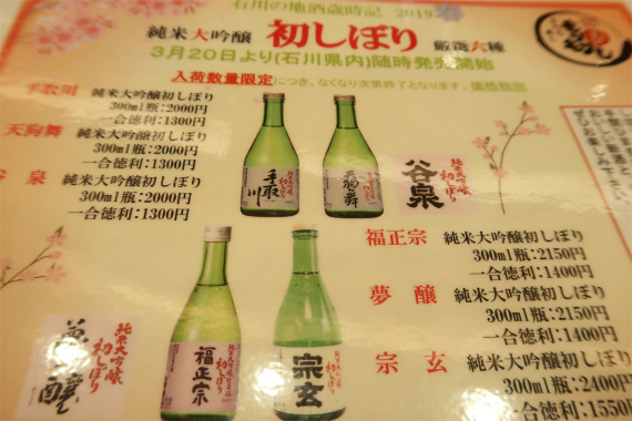 もりもり寿しのお酒の銘柄