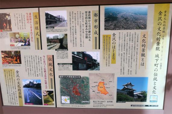 城下町金沢市内文化的景観