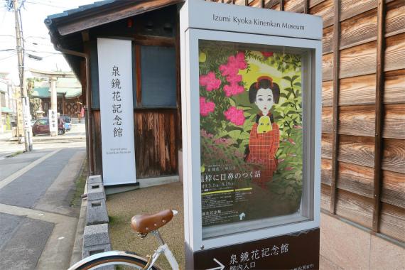 泉鏡花記念館(いずみきょうかきねんかん)